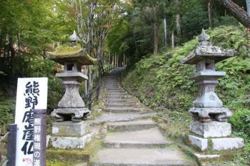 JAPON CAMINO DE KUMANO